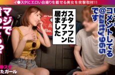390jnt-029 Sns Picking Up A Huge Breasts Cosplayer Who Puts Erotic Selfies On The Star