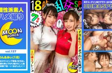 435mfc-137 Mechakawa Twins Outfit Duo Boyfriend Exchange Swapping Sex