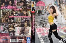 Pred-344 Aika Yamagishi And Reverse Nan Slut And Date Until The First Train
