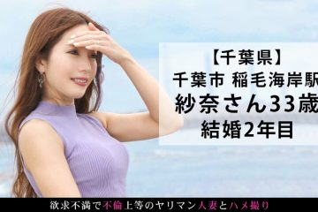 336knb-175 Although She Got Married For A Year, Her Husband Got Fired